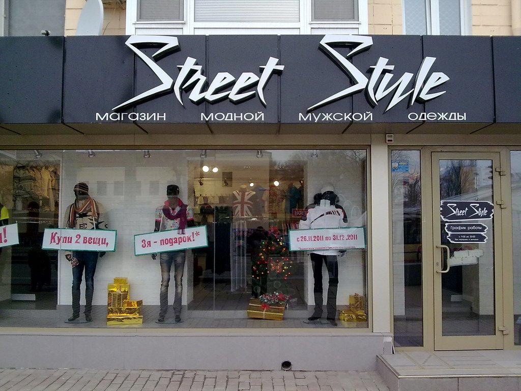ShopSS_on_the_street